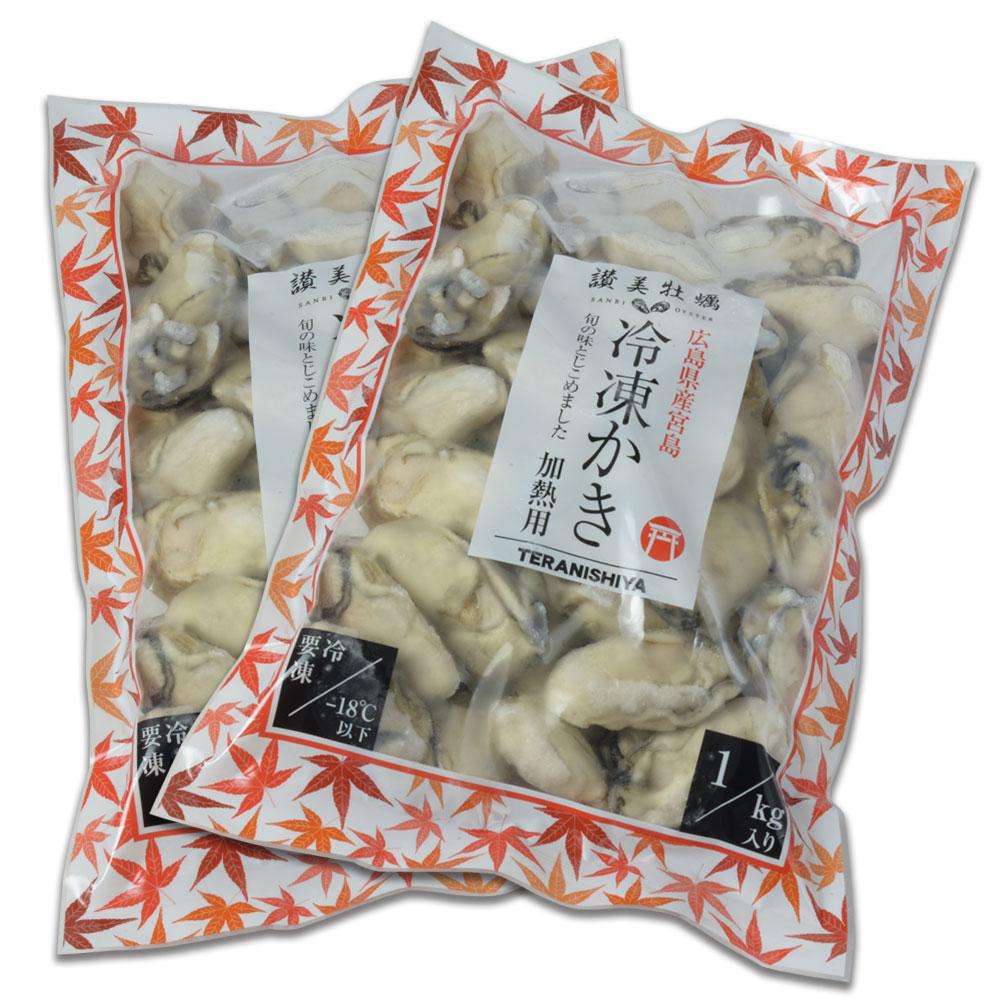 (お徳用)広島産厳選!冷凍中粒むき身1kg x 2個(1個当たり15〜20g)