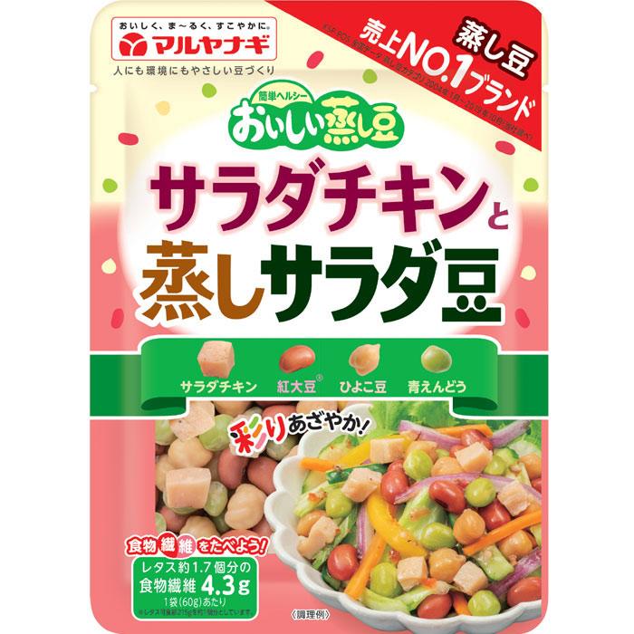【まとめ割対象】サラダチキンと蒸しサラダ豆