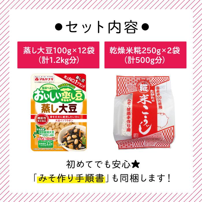 【限定100セット】 90分で仕込める味噌キット(申込3/7迄)