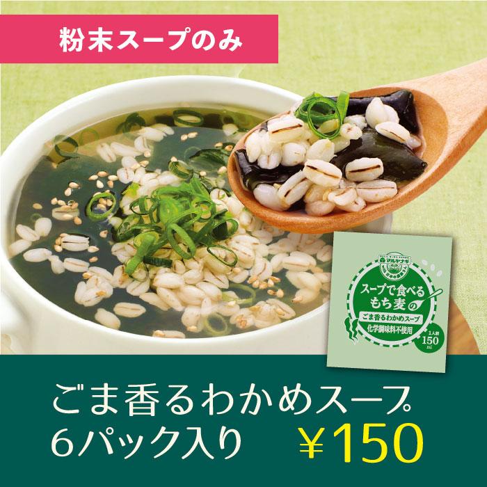 【粉末スープのみ】ごま香るわかめスープ6Pセット
