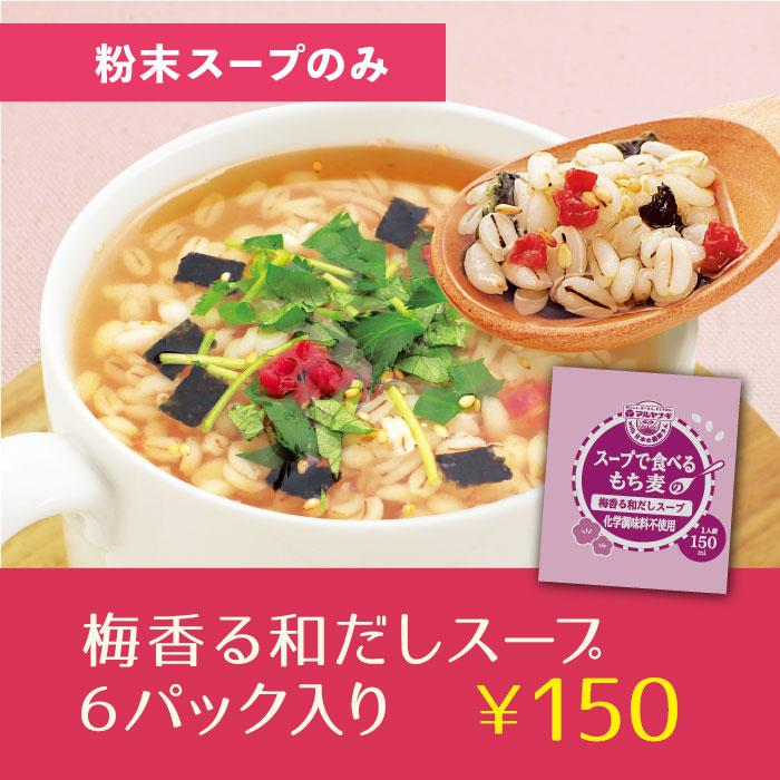 【粉末スープのみ】梅香る和だしスープ6Pセット