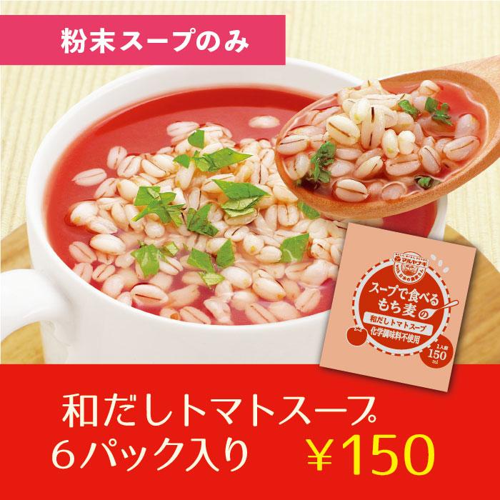 【粉末スープのみ】和だしトマトスープ6Pセット