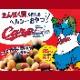 【賞味期限180日】カープ豆