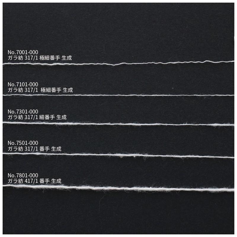 ガラ紡糸|317/1極細番手糸 生成