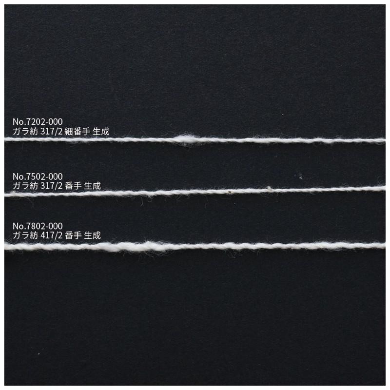 ガラ紡糸|317/2細番手糸 生成