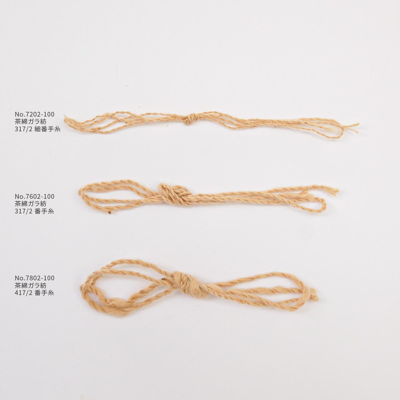 ガラ紡糸|417/2番手糸 茶綿 100g