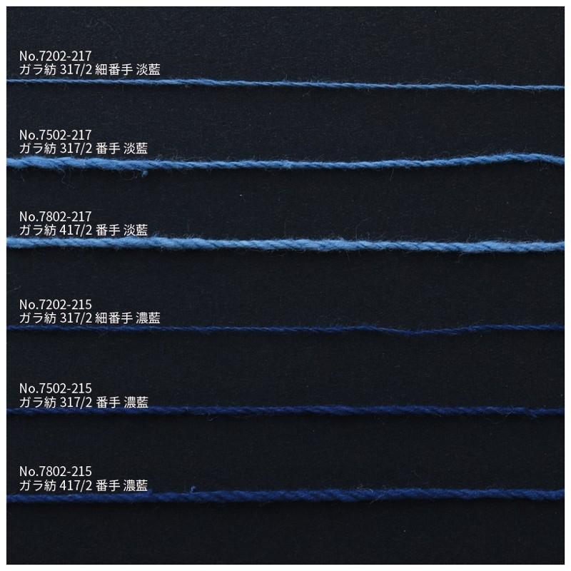 ガラ紡糸|317/2番手糸 淡藍