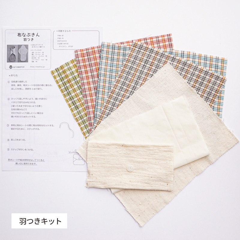 手作り布なぷキット(羽なし・羽つき)