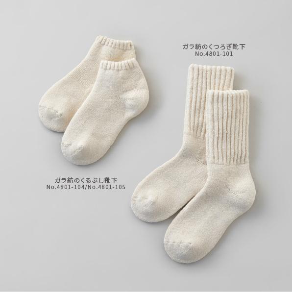 ファッション|靴下