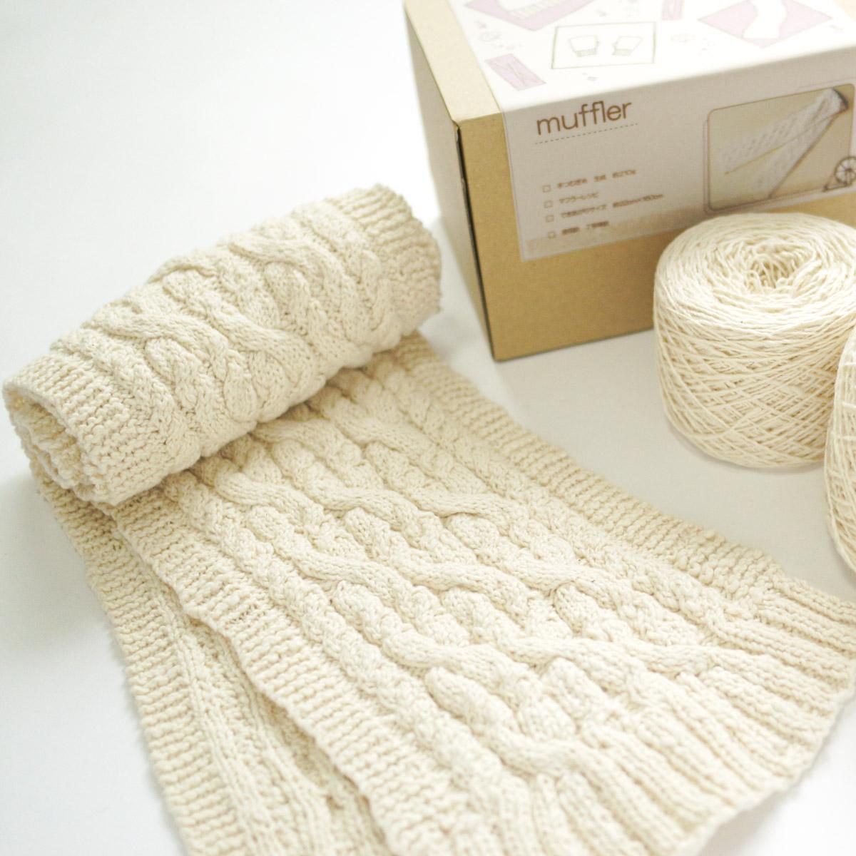 手つむぎ糸の手編みキット マフラー