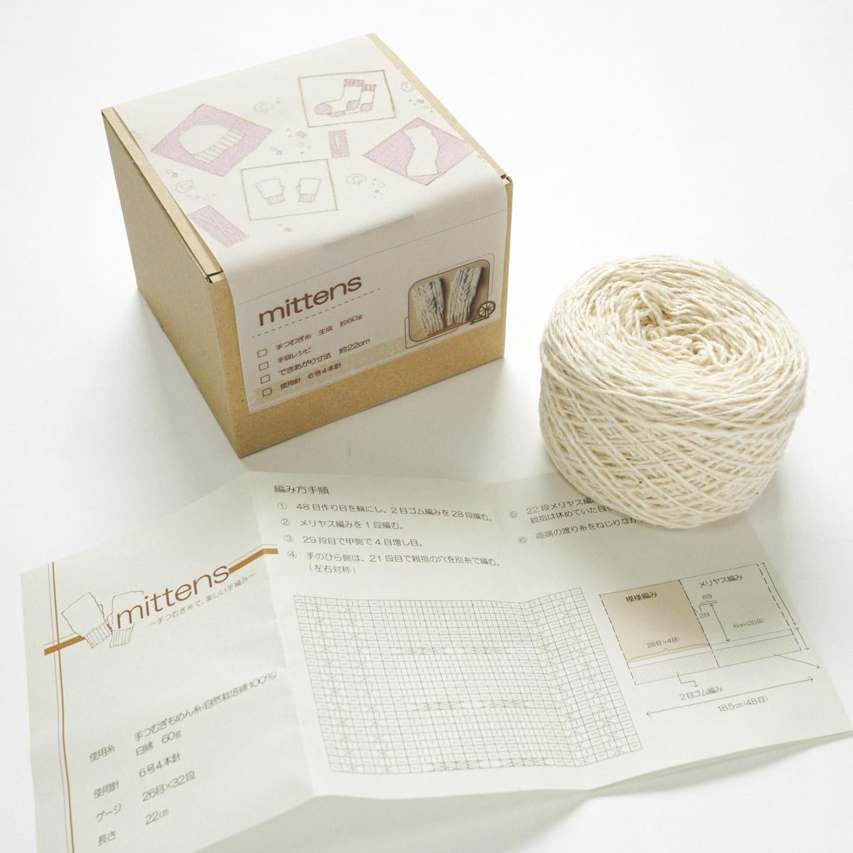 手つむぎ糸の手編みキット 手袋