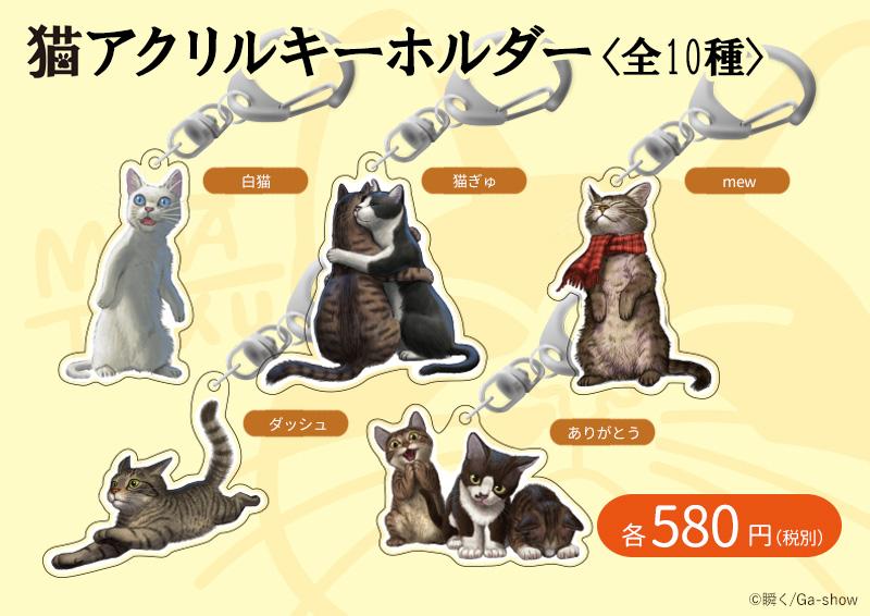 瞬く猫イラストアクリルキーホルダー【全10種】