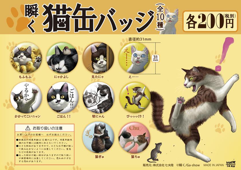 瞬く猫イラスト缶バッジ【全10種】