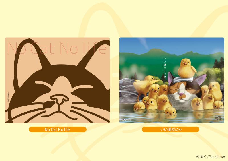瞬くイラストマウスパッド【全4種】