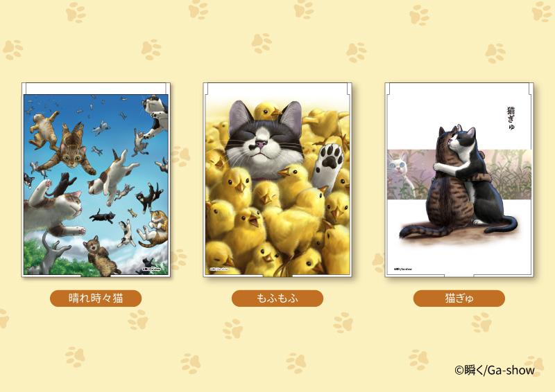 瞬く猫スタンドミラー【全6種】