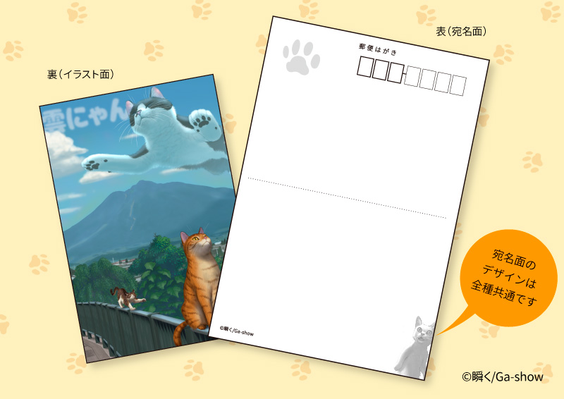 瞬くイラストポストカード【全6種】