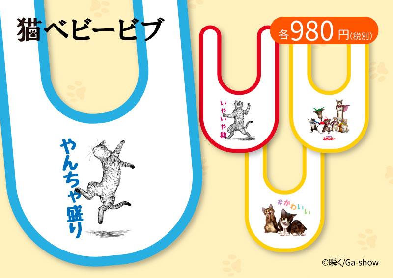 瞬く猫ベビービブ【全4種】