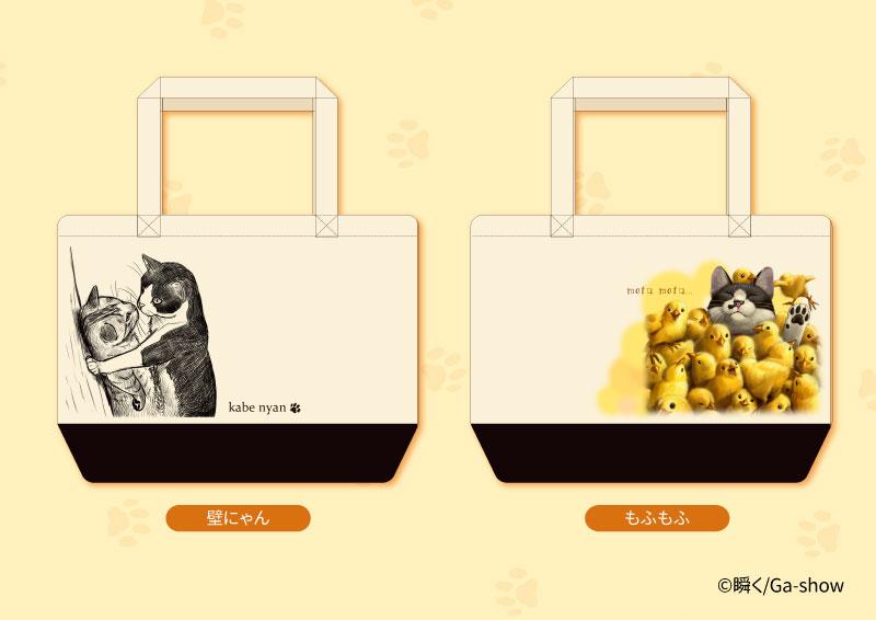 瞬く猫コットントートバッグS【全8種】