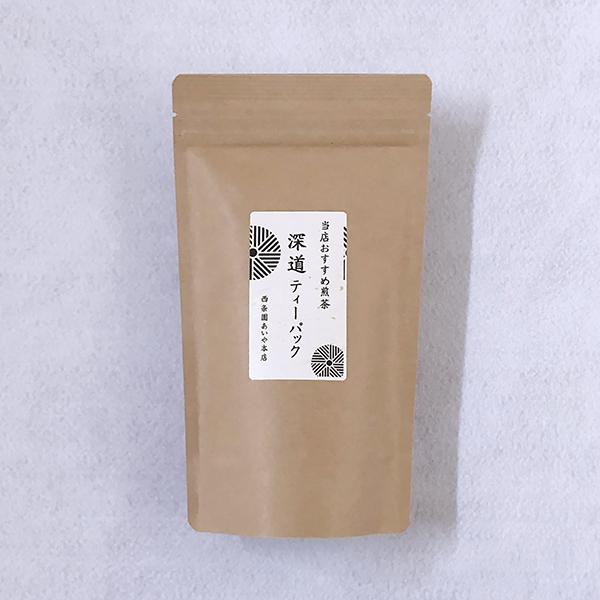 ティーバッグ 煎茶 深道(2.5g×15袋入) ティーパック