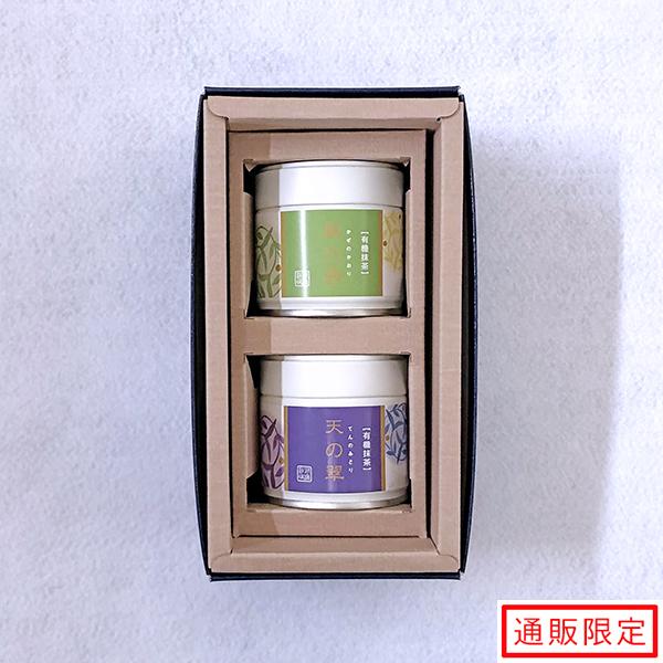 抹茶 風の香(30g缶入)・抹茶 天の翠(30g缶入)「A-132」 有機抹茶(オーガニック抹茶)