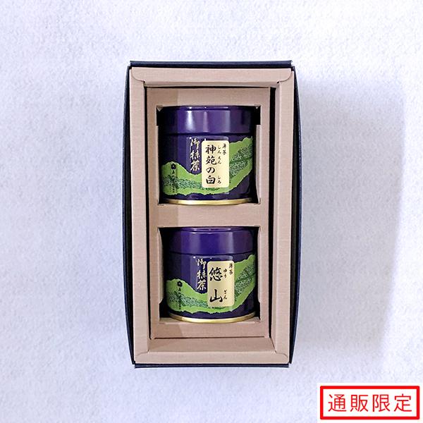 抹茶 神苑の白(30g缶入)・抹茶 悠山(30g缶入)「A-133」