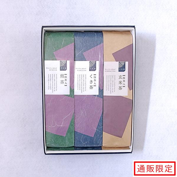 抹茶入 玄米茶(200g袋入)・抹茶入 くき茶(200g袋入)・抹茶入 煎茶(200g袋入)「A-134」