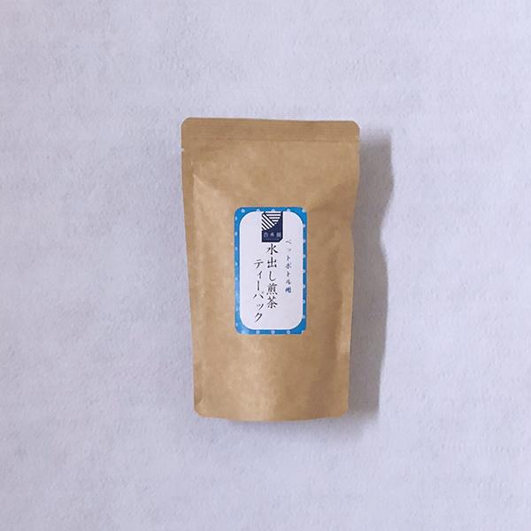 ペットボトル用水出し煎茶ティーバッグ (3g×20袋入) (贈り物 ギフト お茶 日本茶 緑茶 ティーパック)