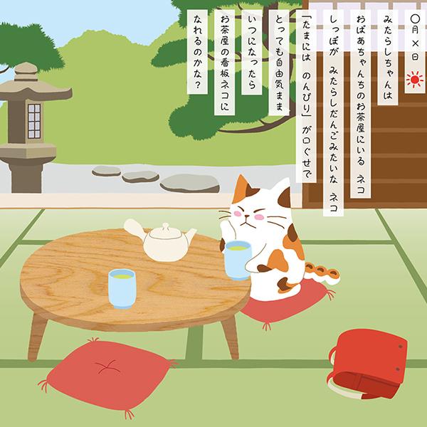 みたらしちゃんとクリアティーポットセット(くき茶40g・茎ほうじ茶30g入和紙缶、ティーポット)