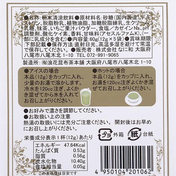 抹茶と苺のラテ(12g×5袋入)