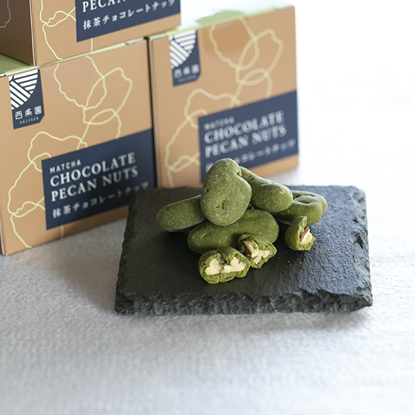 抹茶チョコレートナッツ 1箱(80g) (秋・冬限定)