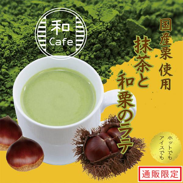 【数量限定】抹茶と和栗のラテ(12g×5袋入)