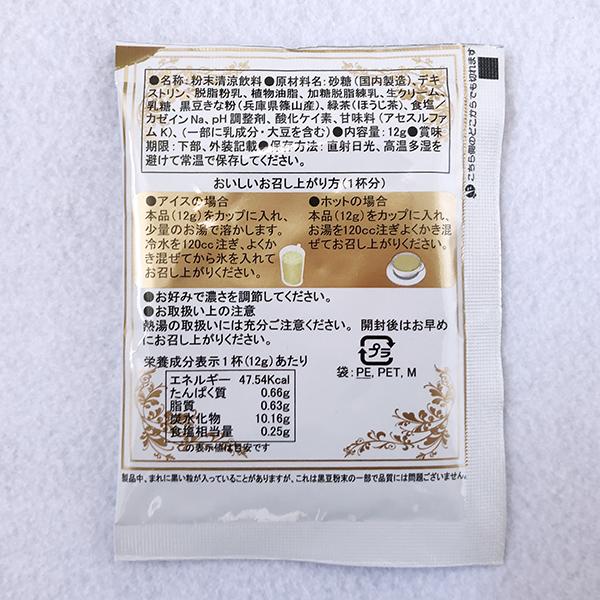 ほうじ茶と黒豆のラテ(12g×5袋入)