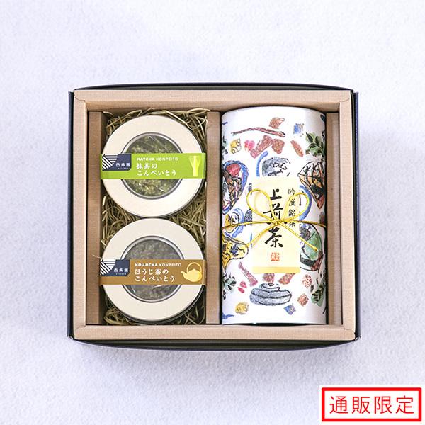 上煎茶(200g缶入)・ 抹茶のこんぺいとう・ほうじ茶のこんぺいとう 「A-130」