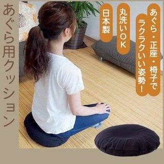 あぐら用クッション 正座 椅子  ビーズクッション トコちゃんベルト 青葉製