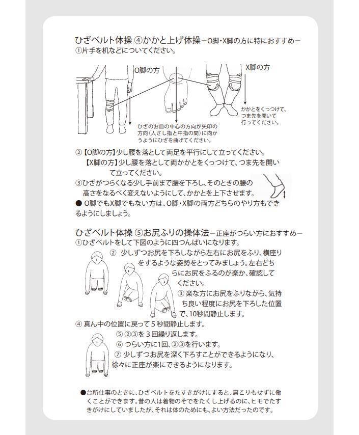 ひざベルト 膝痛 改善体操 トコちゃんベルト 青葉製
