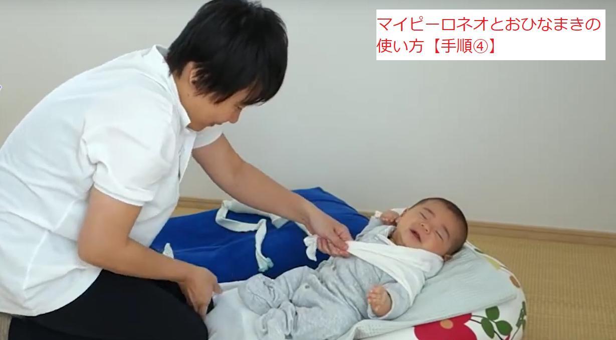 マイピーロネオ 赤ちゃん枕 &カバーセット まるまるねんね まるまる抱っこ トコちゃんベルト 青葉製
