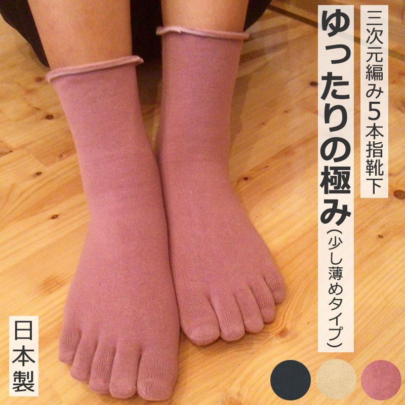 5本指ソックス 3次元ゆったりの極み 薄手 22-24 24-26cm 薄手 国産 日本製 ネコポス可2個