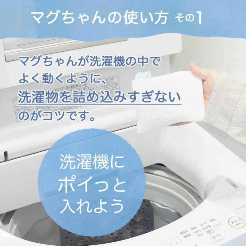 正規品 洗濯マグちゃん  ピンク ブルー 宮本製作所 高純度マグネシウム【ネコポス可2個】