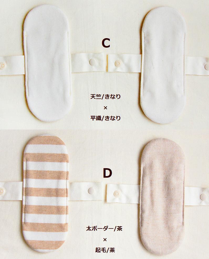 おりもの用布ナプキン リトル布なぷきん メイドインアース オーガニックコットン100% 日本製【ネコポス可6個】