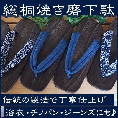 桐焼磨き下駄(ソフト鼻緒)メンズ用(26cm)(日本製)