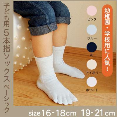 子ども用5本指ソックス・無地 国産 日本製【ネコポス可3個】