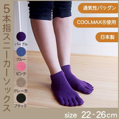 クールマックススニーカー5本指ソックス S M 国産 日本製 ネコポス可4個