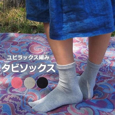 ユビラックス タビソックス はき口ゆったり  22cm〜 足袋 国産 日本製  ネコポス可2個