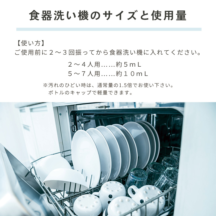 食器洗い機用 液体マグちゃん 宮本製作所