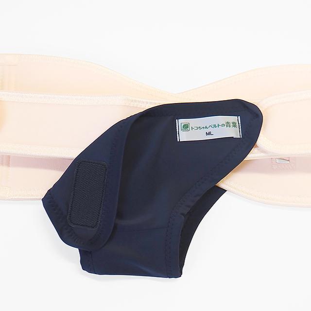 トコサポート S ML LL トコちゃんベルト併用 ズレ防止 骨盤底筋 支え 鍛える 単独利用不可 青葉製