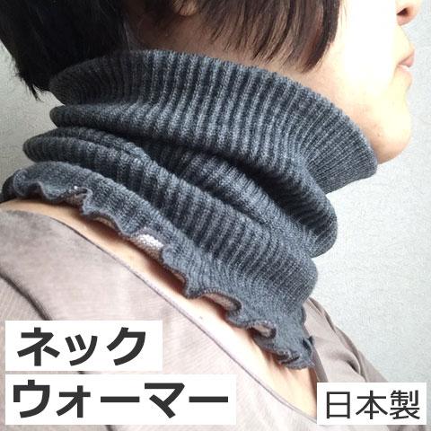シルク&ウール二重織ネックウォーマー(ロング)【ネコポス可1個】
