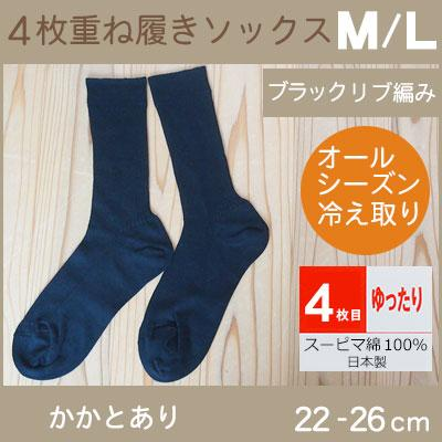 冷え取り靴下 重ね履き 4枚目 綿シルク100% 先丸ソックス 生成 ブラック ライブコットン ゆったりタイプ かかとあり リブ編み 日本製【ネコポス可2個】