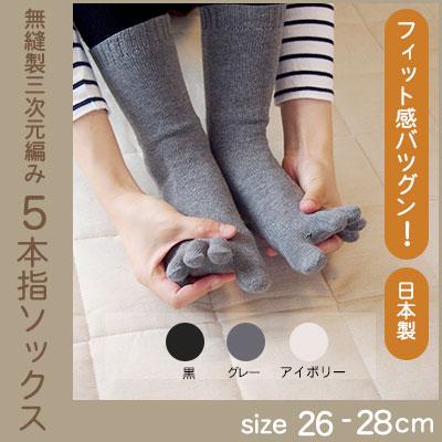 5本指ソックス無縫製三次元ベーシック22cm〜 国産 日本製  ネコポス可2個