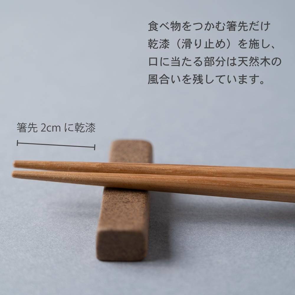 食洗機対応箸 HASHIKURA SEASON01 22.5cm 大人用
