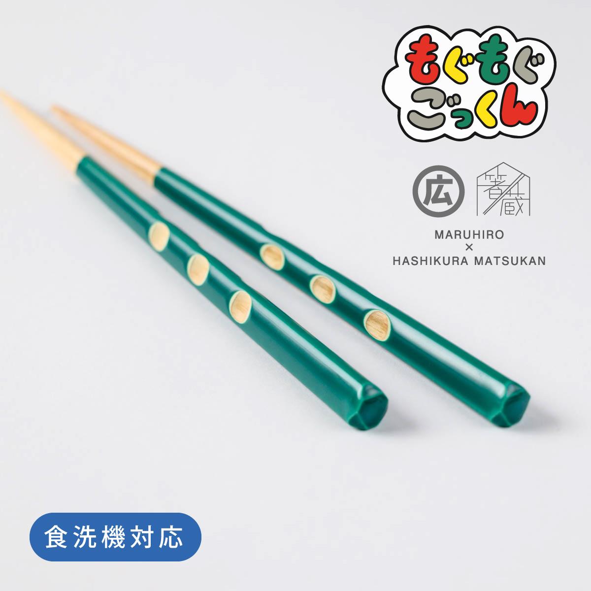 食洗機対応箸 もぐもぐごっくん箸 各色 16.5cm マルヒロ×箸蔵まつかん